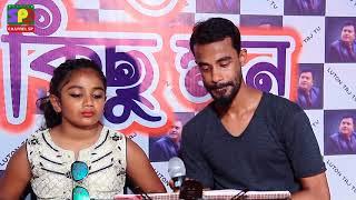 Chup Chup Onamika Chup | Babu Pathan | Upoma Hossen Fara | Bangla New Song || 2019
