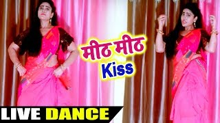 Sweety  Singh Live Dance - मीठ मीठ Kiss - Meeth Meeth Kiss - Sweety  Singh - Bhojpuri Songs 2018