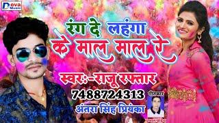 Antra Singh Priyanka का सबसे हिट होली गाना - रंग दे लहंगा के माल माल रे - Raju Raftar Holi Song
