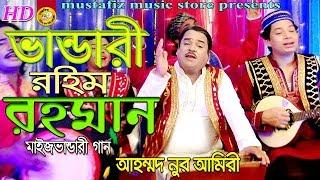 (ভান্ডারী রহিম রহমান) Maij bhandari song full hd by Ahmed NUr Amiry 2018
