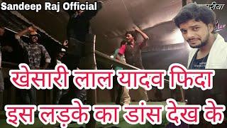 """#Sandeep_raj ka #Dance Dekh Kar #Khesari_lal_yadav Fida Ho Gaye """"Contect N.8874492927"""