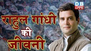 #ResultsOnDBLIVE | Rahul Gandhi Biography in Hindi | राहुल गांधी की जीवनी| Rahul Gandhi Biography