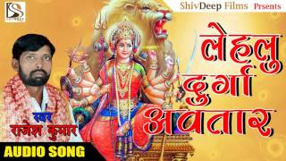 लेहलु दुर्गा अवतार - Lehalu Durga Avtar   New Bhojpuri Devi Geet । Lehalu Durga Avtar   Rajesh Kumar
