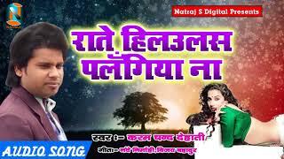 सुपरहिट गाना 2018 - राते हिलउलस पलंगिया ना - Karam Chandra Dehati - Bhojpuri Hit SOng