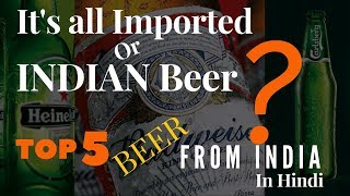 Top 5 Beer in India (Hindi) | Top 5 Beer Brands in India | Imported Or Indian Beer ?