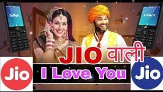 JIO Wali I Love You - बिहार के एक लड़के ने JIO Customer Care वाली को दिवाना बना दिया Comedy