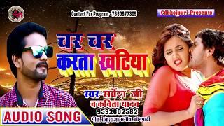 Sarvesh Ji का  धमाकेदार #भोजपुरी देसी #Live Special Song 2018 - Char Char Karta Khatiya