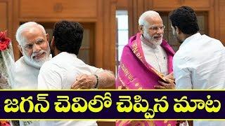 Jagan Meets Modi | YS Jagan Meets Modi | Jagan Mohan Reddy Meets Modi | Top Telugu TV