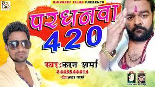 परधनवा 420 -Pardhnwa 420 - Karan Sharma - करन शर्मा का सबसे विवादित गाना रिलीज़ हो गया है  2018 में