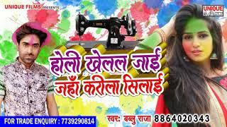 Hindi New Holi 2019 || Holi Khelal Jai Jaha Karila Silai - Bablu Raja || Unique_Films