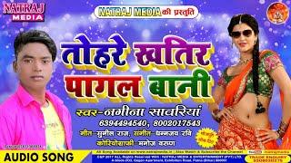 भोजपुरी का सबसे बड़ा गाना सॉन्ग || Dil To Pagal Hain || नगीना सांवरिया