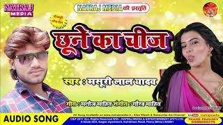 Super Hit Bhojpuri SOng - छूने का चीज Chhune Ka Chij - Masuri Lal Yadav 2019 Hit SOng