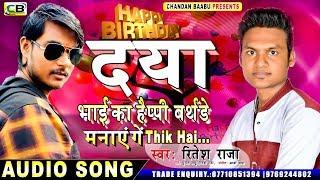 Ritesh Raja#Bhojpuri Hit Birthday Song||Happy Birthday To you||दया भाई का हैप्पी बर्थडे मनाएंगे-2018