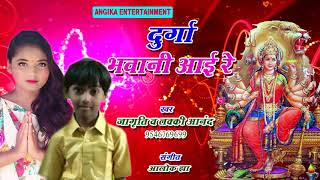 Jagriti , Lucky Anand का सुपरहिट देवी गीत || दुर्गा भवानी आई रे || Jagriti || Lucky Anand