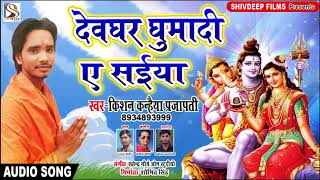 Devghar Ghumadi Ye Sainya - देघर घुमदी ए साईया - Kishan Kanhaiya Prajapati - BHOJPURI BOL BAM 2018