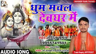 Dhoom Machal Devghar Me - धूम मचल देवघर में - Rohit Suman - Bol Bam  2018