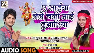#Anup Raja का सुपर हिट देवी गीत - ये सईया लेले चला मईया दुअरिया - Ye Sainya Lele Chala Maai Duariya