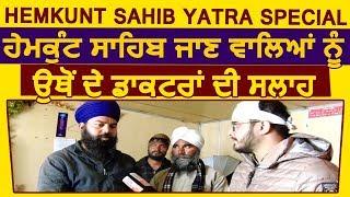 Hemkunt Yatra Special : सुनिए Hemkunt Sahib जाने वालों को वहां के Doctors की Advice