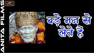 2018 का सुपरहिट - दिल को छूने वाला मधुर साईं बाबा भजन - Bade Maan Se Lete Hain | Sai Baba Songs