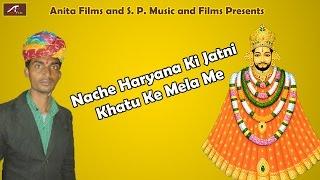 New Khatu Shyam Dj Bhajan | Nache Haryana Ki Jatni Khatu Ke Mela Me | FULL Audio | Rajasthani Song