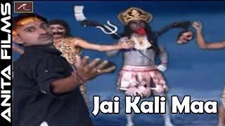 New Kali Mata Dj Song || Jai Kali Maa || Raju Punjabi || Vinod Chimpa || Hindi DJ Mix Bhajan
