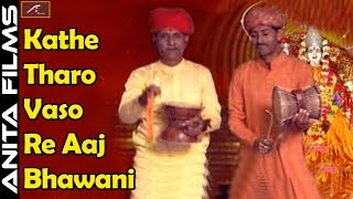 New Pallu Mata ji Deru Bhajan   Kathe Tharo Vaso Re Aaj Bhawani   Bhagat Dungar Ramji, Rupa Ram