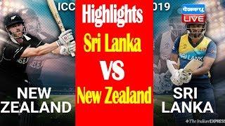 ICC world Cup 2019 | Sri Lanka vs New Zealand match highlights | NZ beats SL | #DBLIVE