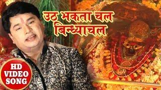 Devi Geet - उठ भकता चल विन्ध्याचल - Maiya Aana Hi Padega - Deepak Tripathi  - New Devi Bhajan 2018