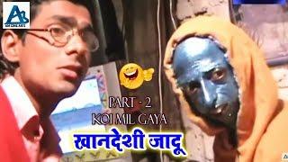 कोई मिल गया - Khandesh Movie - Koi Mil Gaya - Full Comedy Videos 2018