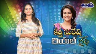 Keerthi Suresh Real Life (Biography) | Keerthy Suresh Life Story | Top Telugu TV