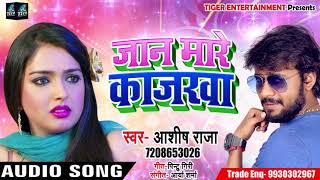 Aashish Raja का New भोजपुरी Song - जान मारे काजरवा - Jaan Maare Kajarwa - Bhojpuri Songs 2019