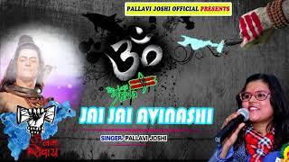 Jai Jai Avinashi - Pallavi Joshi - Jai Jai Avinashi - Bam Bam Bhole - Shiv Bhajan 2018