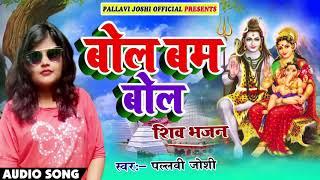 शिव भजन - बोल बम बोल - Bol Bam Bol - Pallavi Joshi - Hindi Bol Bam Songs 2018
