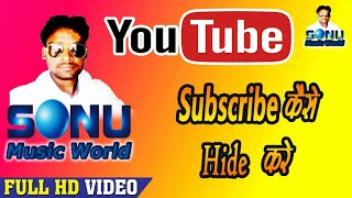 Subscribe how to hide || Subscribe कैसे hide करे