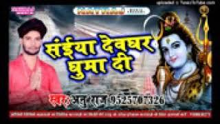 Sainya Devghar Ghuma Di || Anu Raj New Superhit || Bolbam Song 2018