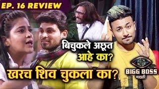 Shiv And Neha BIG FIGHT Over Sanskar | Bichukle LEFT Alone | Bigg Boss Marathi 2 Ep. 16 Review