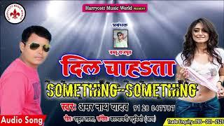 दिल चाह्ता SOMETHING SOMETHING - हिन्दी अंदाज में भोजपुरी का जबरदस्त   Audio Song 2019