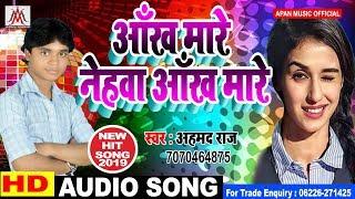 नेहवा के ऊपर सबसे गंदा गाना || Ahmad Raj || नेहवा आंख आंख मारे || Nehwa Ankh Mare Ankh Mare ||
