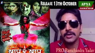 सिनेस्टार यश कुमार ने  आखिर क्यों किया आँचल सोनी की तारीफ   Yash Kumar Apeal to watch Baap Re Baap  