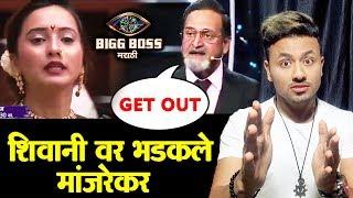 Manjrekar BADLY LASHES OUT At Shivani Surve | Weekend Cha Daav | Bigg Boss Marathi 2