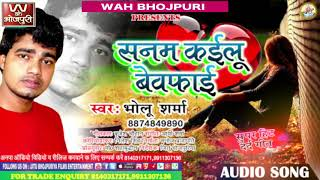 सनम कईलू बेवफ़ाई New Bhojpuri Bewafai Song-Sanam Kailu Bewafai-सिंगर Bholu Sharna - Bhojpuri Sad Song
