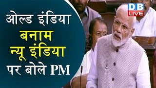 Old India बनाम New india पर बोले PM   Old India पर Congress पर बरसे PM Modi  #DBLIVE
