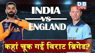 #INDvENG  कहां चूक गई विराट ब्रिगेड? England vs India-Match Highlights   ICC Cricket World Cup 2019