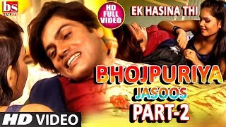 BHOJPURIYA JASOOS  || part 2 || EK Hasina thi ||  CID || Web series