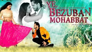 YE BEZUBAN MOHABBAT | Song Aye Khuda Na Ho Judaa | Hit Song