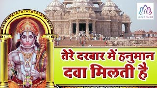 New Hanuman Bhajan || Tere Darbar Main Hanuman Dava Milti Hai || Shri Hanuman Bhajan || Lotus Bhakti