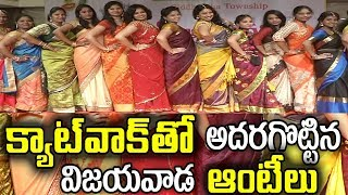 Amaravathi Aunty Fashion Show | Aunty Catwalk | Fashion Week | Highlights Fashion