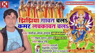 #Manoj_Lal_Yadav का सबसे हिट झिझिया गीत 2018 ||Jhijhiya gawat chala kamar lachkawat chala||