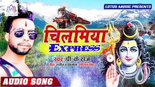 चिलमिया एक्सप्रेस - P.K Raj का बहोत ही जबरजस्त बोल बम DJ Song - New Bhojpuri Bol Bam Song 2019