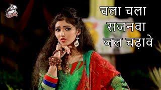 #Video - चला चला सजनवा जल चढ़ावे - Duja Ujjawal - Chala Chala Sajanwa - Bhojpuri Bol Bam Songs New